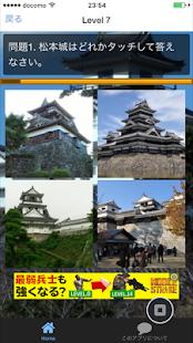 日本名城クイズ 歴史ある日本全国の城をクイズにしました - náhled