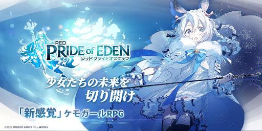 レッド:プライドオブエデン-プラエデ 1.0.3 screenshots 1
