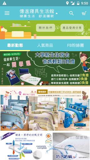 億進寢具:健康生活 舒適睡眠