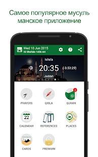 Muslim Pro: азан,Коран и кибла– уменьшенный скриншот