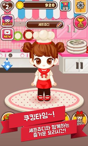 셰프쥬디: 오므라이스 만들기-어린 여자 아이 요리 게임