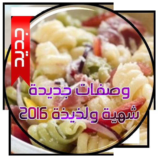 وصفات جديدة شهية ولذيذة 2016