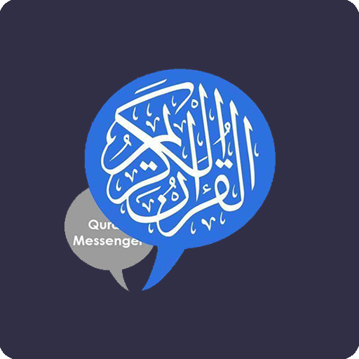 قرآن ماسنجر