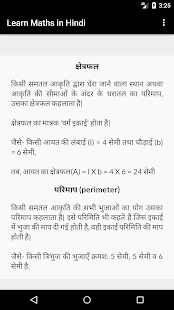 a essay depend on mathematics in hindi language Technology makes us lazy essay is reality that children nowadays take advantage of such technological inventions as calculators to cover the work of mathematics.