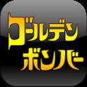 金爆ファン!(ゴールデンボンバー ブログ ビューア) icon