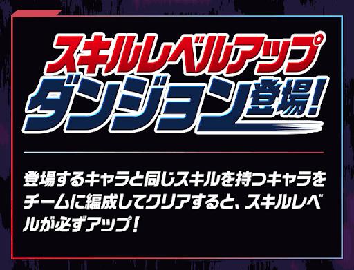 仮面ライダースキルアップダンジョン