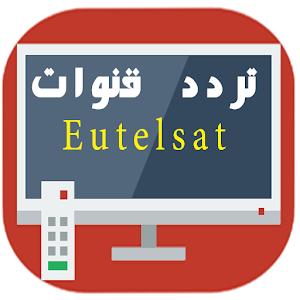 تردد قنوات مباشرة Eutelsat