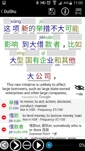 Read & Learn Chinese - DuShu 1.09.53 screenshots 6