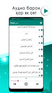 Download ЁСИН ВА ТАБОРАК, СУРАҲОИ МАЙДА АЗ ҚУРЪОНИ КАРИМ. For PC Windows and Mac apk screenshot 3