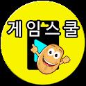 게임스쿨 - 구글기프트카드 또는 문상 기프트 코드 번호로 교환, 무료 포인트만 모으면 끝 icon
