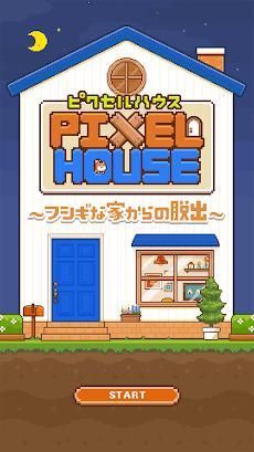 ピクセルハウス 〜フシギな家からの脱出〜のおすすめ画像5