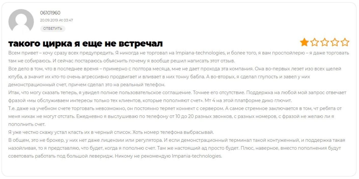 Торговля с Impiana Technologies: обзор брокерской компании, отзывы