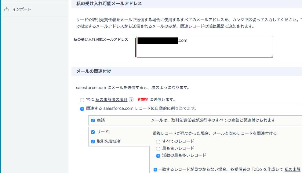 受け入れ可能メールアドレスと関連オブジェクトの設定
