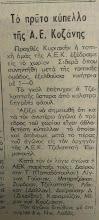 Photo: 8-8-1972 Το πρώτο κύπελλο της Α.Ε. Κοζάνης