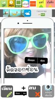 แอปแต่งรูปคัดลอก ซ่อน แบบไอโฟน screenshot 00