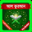 আল কুরআন (আরবি উচ্চারণসহ) বাংলায় - Pro Read APK