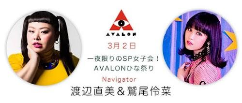 AVALON Hina Matsuri