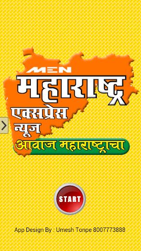 Maharashtra Express News
