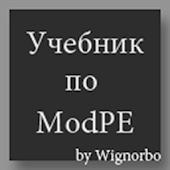 Учебник по ModPE
