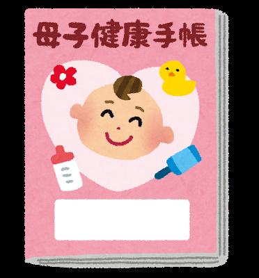 母子健康手帳のイラスト