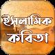 ইসলামিক বাংলা কবিতা - Bangla Poems ~কবিতার ভান্ডার Download on Windows