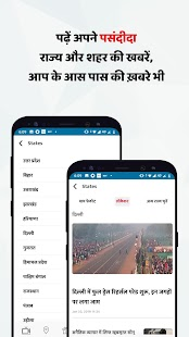 Hindi News Dainik Jagran India News Jagran Epaper Screenshot