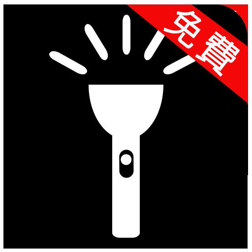 [無廣告&省電]超亮手電筒:免費多功能LED照明燈手機手電筒 生產應用 App LOGO-硬是要APP