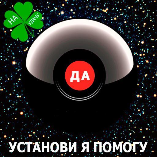 ШАР СУДЬБЫ Магический Шар Ball (app)