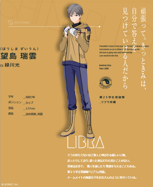 【画像】リブラ