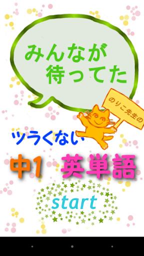 のりこ先生のツラくない中学英単語(中3)