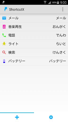 ShortcutX ショートカット作成アプリ 無料体験版