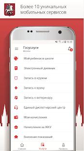 App Госуслуги Москвы APK for Windows Phone