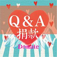 捐款Q&A