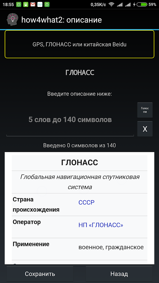 Генератор техзадания 2- screenshot