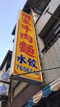 胡家牛肉麵店 (勝利店)