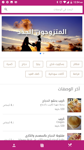 Simsimaya Kitchen - مطبخ سمسماية screenshot