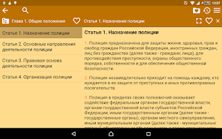 Screenshot of Police Act of Russia Free