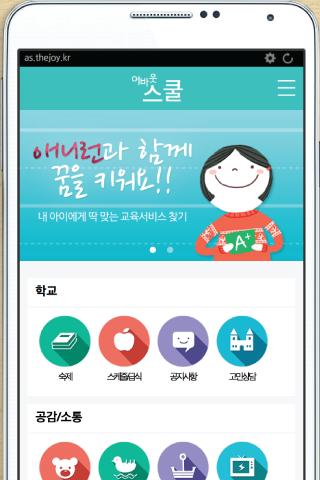 어바웃스쿨 앱 학생 학부모 소통공간