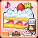 Bonbon Cakery (game)