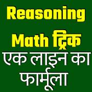 Reasoning Math ट्रिक : सिर्फ़ एक लाइन याद करों APK