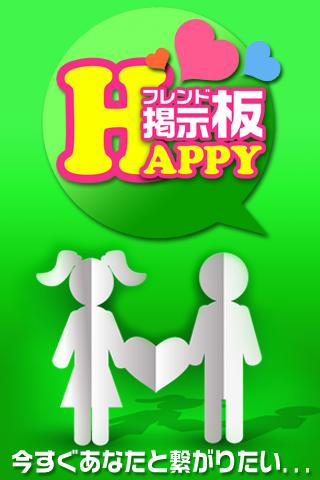 友達以上♥恋人未満で探す出会系アプリ~無料で繋がるID掲示板