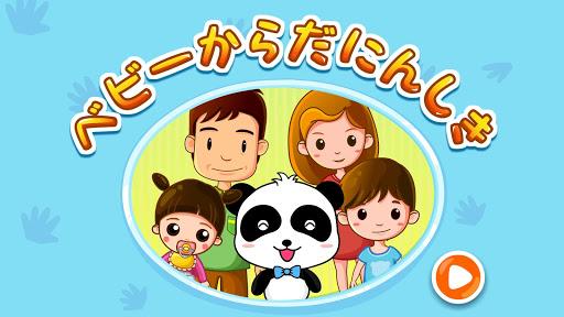 からだにんしき-BabyBus 子ども・幼児向け知育アプリ
