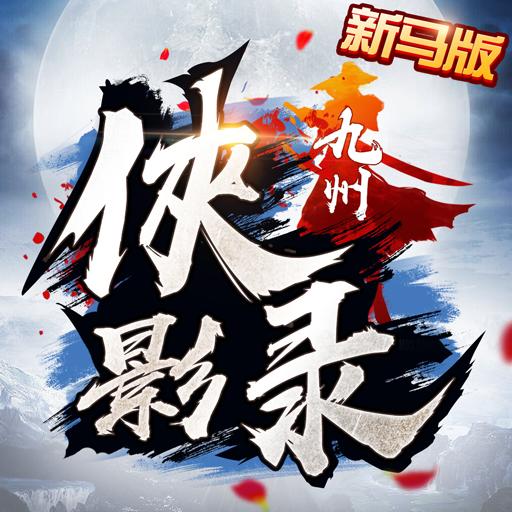 九州侠影录(新马版)