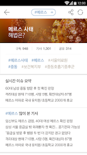 Joongang ilbo Screenshot 5