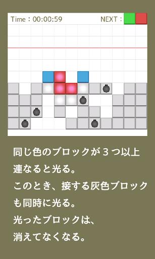 ブロック落とし -爆-