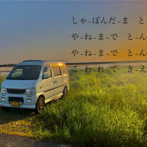 エブリイワゴン DA62W スポーツ14年式のカスタム事例画像 かず凡さんの2021年05月07日15:14の投稿