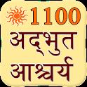 1100  Amazing Facts icon