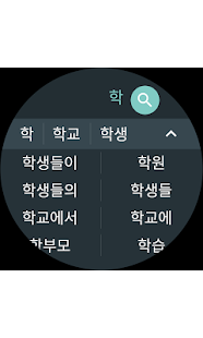 Google Korean Input- screenshot thumbnail