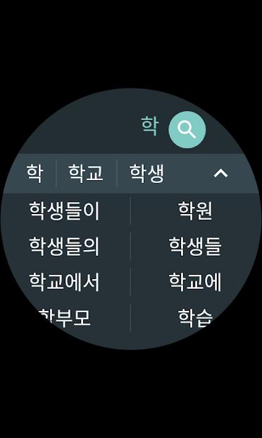 Google Korean Input screenshot 6
