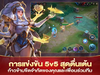 Garena RoV: Mobile MOBA APK screenshot thumbnail 10